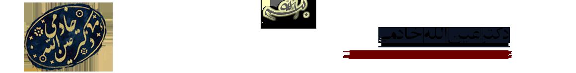 دکتر عین الله خادمی